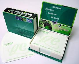 Photo: 台北市綠能協會 精裝盒式便條紙內頁 9.8x7.2 cm外盒 11.0x8.5 cm