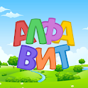 Russian alphabet for kids. Letters and sounds. icon