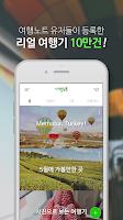 Screenshot of 여행노트
