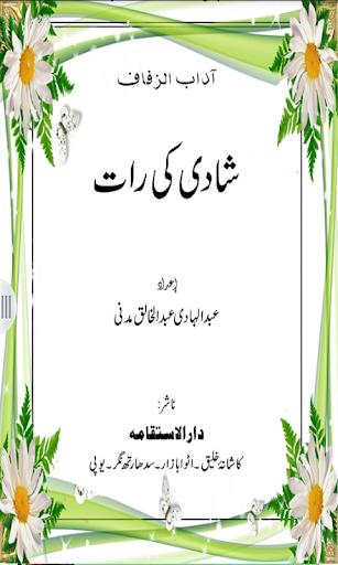 Sex Guide Urdu