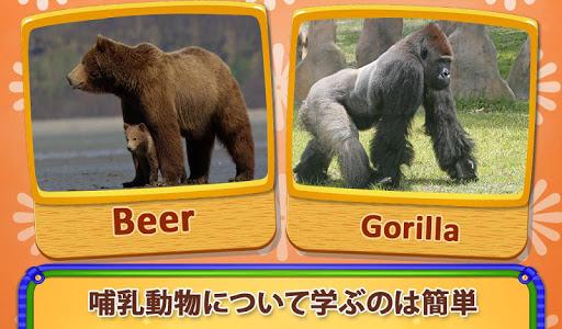 レアル哺乳類サウンド