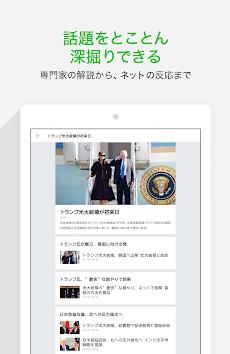 LINE公式ニュースアプリ / LINE NEWSのおすすめ画像5