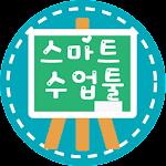 스마트 수업툴 icon