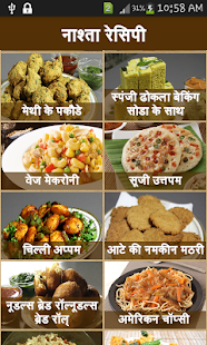 Snacks recipes hindi apps on google play screenshot image forumfinder Image collections