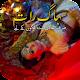 Shaadi ki Raat-Suhaag Raat Download for PC Windows 10/8/7