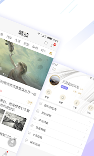 viva暢讀- screenshot thumbnail