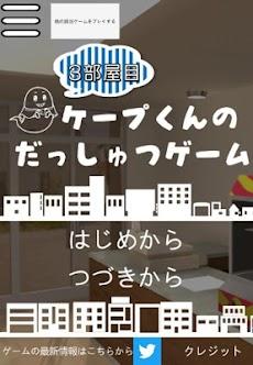 ケープ君の脱出ゲーム 3部屋目~自腹の麺と綻びのおっさん~ 無料人気脱出ゲームのおすすめ画像1