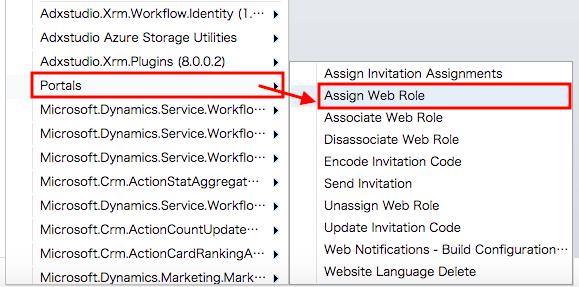 Webロールを招待状に割り当て
