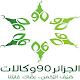 مكتب الخدمة الميدانية 90 لحجاج الجزائر for PC-Windows 7,8,10 and Mac