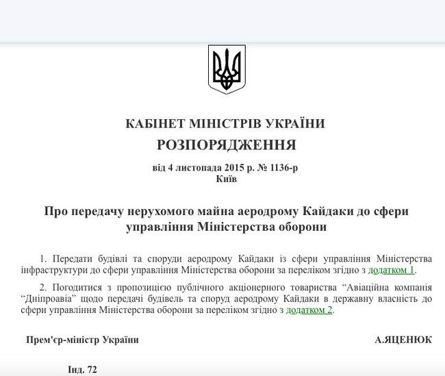 Велике будівництво для Коломойського: для кого будують аеропорт в Дніпрі 03