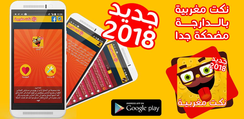 Download نكت مغربية بالدارجة مضحكة جدا 2018 Apk Latest