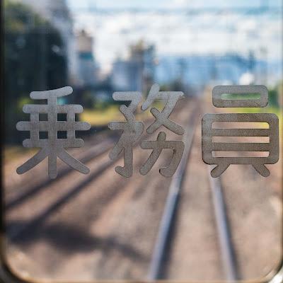 nel treno di zucco