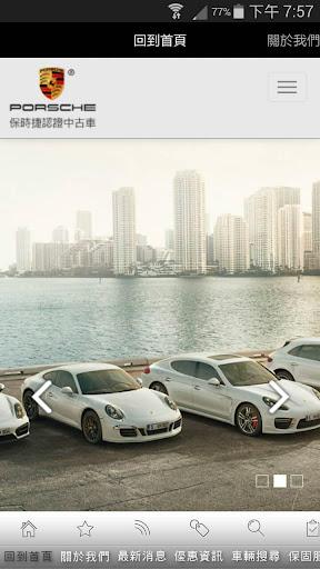 保時捷汽車股份有限公司 總代理 永業 Porsche