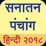 App Sanatan Panchang 2018 (Hindi Calendar) APK for Windows Phone