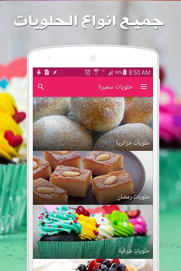 Beliebt حلويات Samira tv - Android Apps on Google Play BH53