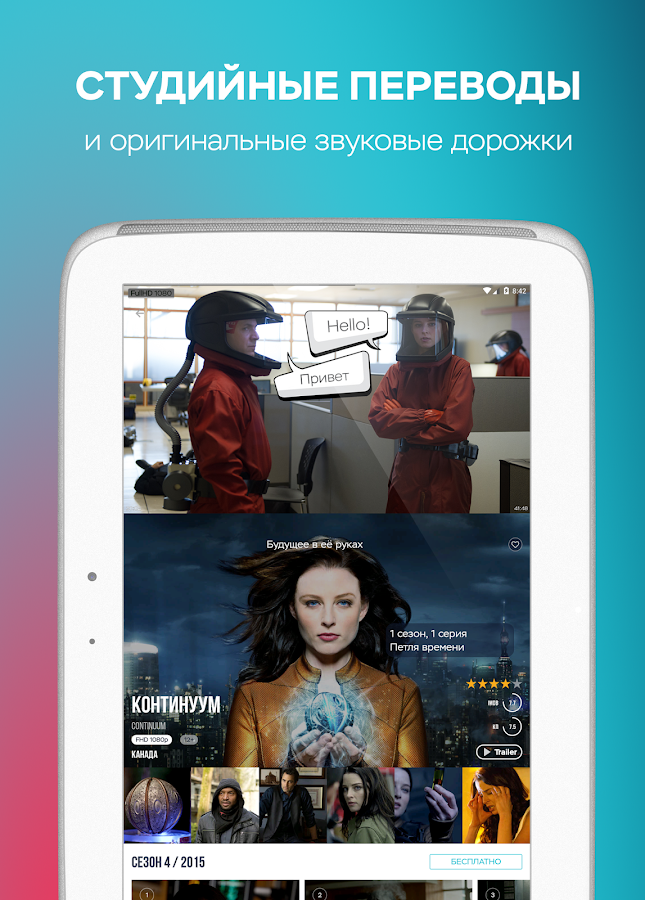ShowJet сериалы онлайн в HD- screenshot