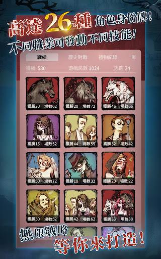 天黑請閉眼-官方狼人殺繁體版 screenshot 19