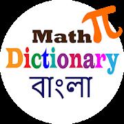 Math Dictionary Bangla