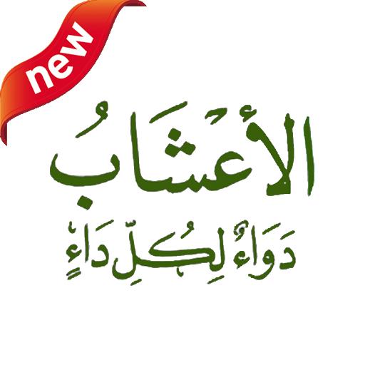 وصفات اعشاب الدكتورجمال الصقلي  Tadawi bil a3chab