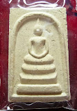 พระสมเด็จรุ่น ๑ ครูบาอิน วัดฟ้าหลั่ง ปี ๒๕๔๒ (2)