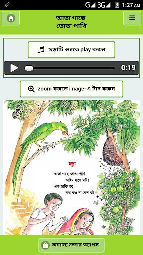 ছোটদের বাংলা ছড়া অডিও -chotoder bangla chora audio 1.0.3 screenshots 3