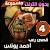 قصص رعب احمد يونس 4 file APK for Gaming PC/PS3/PS4 Smart TV