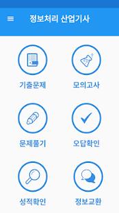 정보처리 산업기사 - náhled