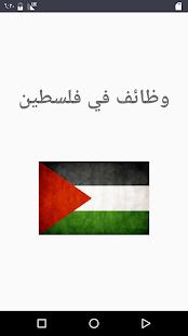 وظائف في فلسطين - náhled
