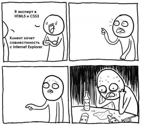 HTML и CSS мем