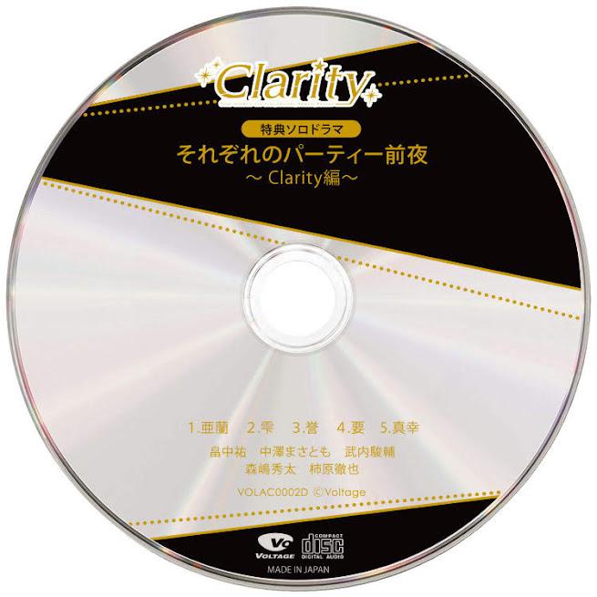 特典ソロドラマCD 『それぞれのパーティー前夜~Clarity編~』