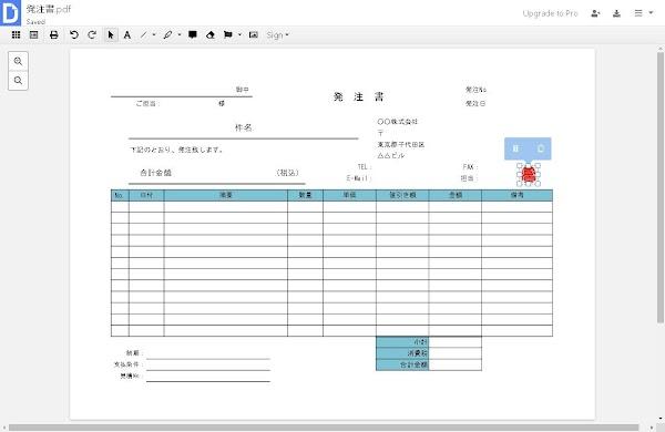メール添付のPDF、印鑑してメールで転送する。印鑑ファイルを選択