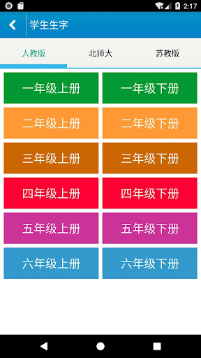 Write Chinese characters with me 1.1.1 screenshots 3