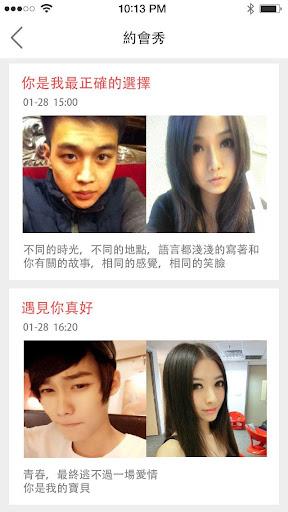 【免費生活App】遇見陌生人·台灣-快速約見面,邂逅附近美女,語音通話交友平台-APP點子