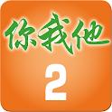 Ni Wo Ta 2 寫字 icon
