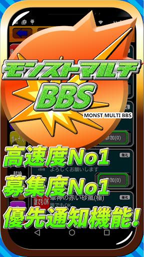 常駐型モンストマルチBBS-モンスターストライクマルチ募集!