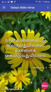 தமிழ் வாக்குத்தத்த வசனங்கள் - Tamil Promise Verses - náhled