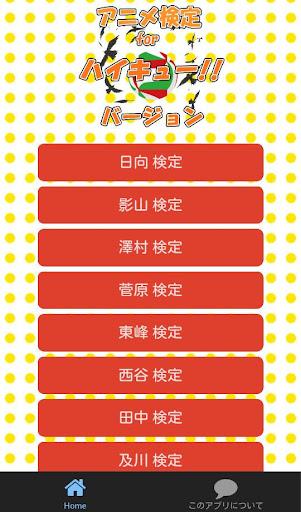 アニメ検定 for ハイキュー バージョン