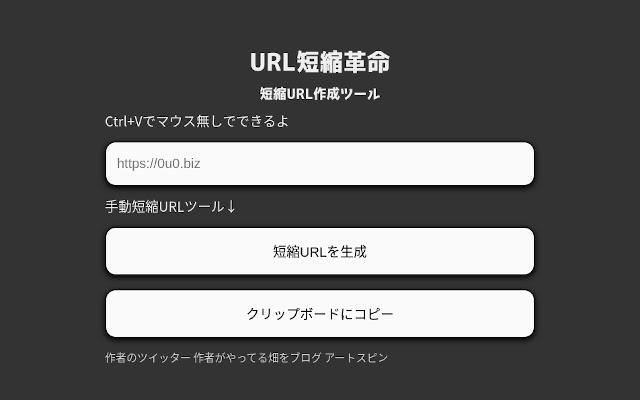 URL短縮革命 短縮URL作成ツール