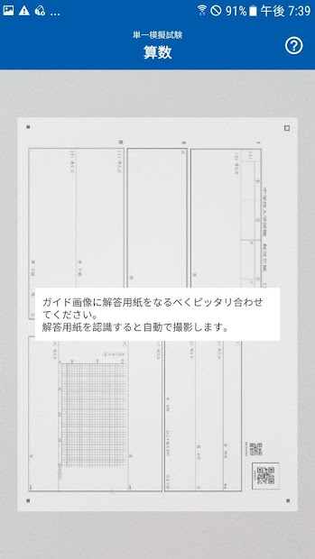早稲田アカデミーEAST