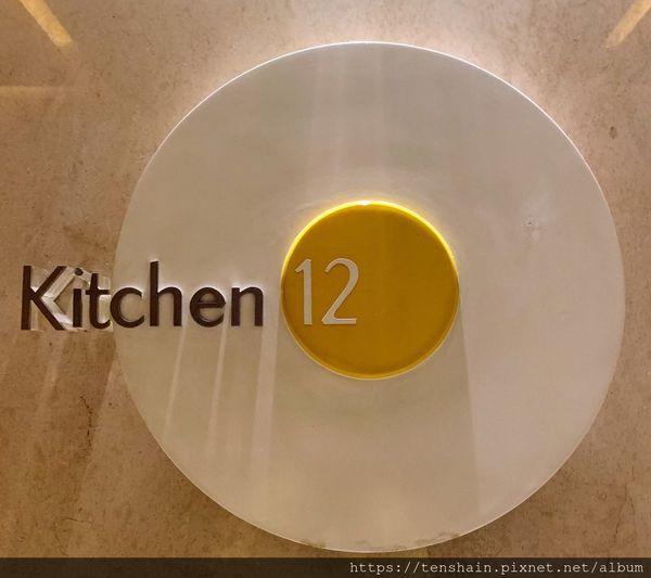 喜來登大飯店十二廚~怎麼會這樣?