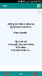 Punjabi SMS & Shayari - náhled