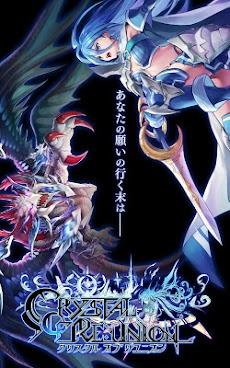 クリスタル オブ リユニオン【王国ストラテジーRPG】のおすすめ画像1