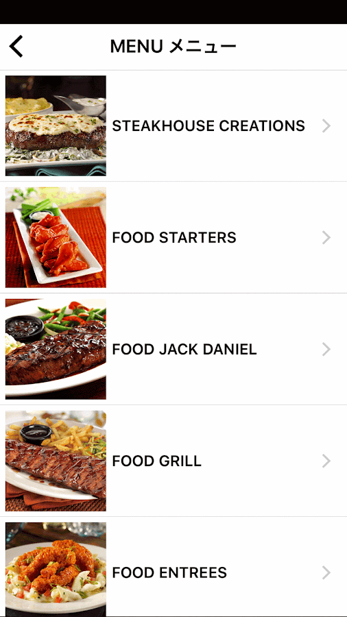 TGI FRIDAYS- screenshot