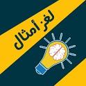 حل لغز الأمثال العربية icon
