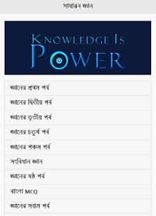 Bangla General Knowledge - náhled