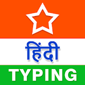 Hindi Typing (Type in Hindi) App