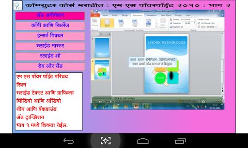 Learn MSPPoint P2 in Marathi 1.0.1 screenshots 11