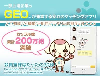 人工知能で出会い-カノカレ-恋活・婚活・出会系アプリ登録無料 screenshot 0