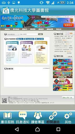 僑光行動圖書館 screenshot 7