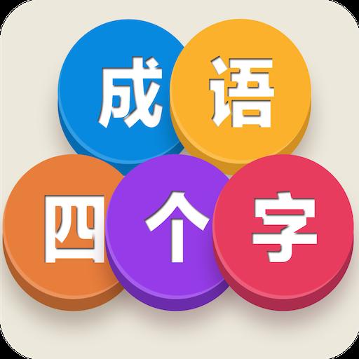 成語四個字 拼字 App LOGO-APP試玩
